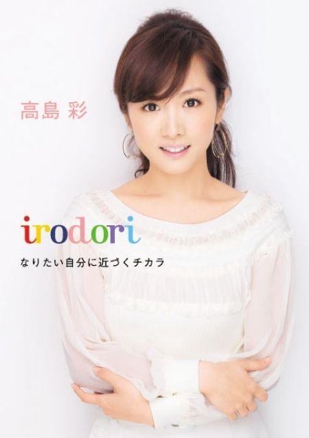 高島彩の初エッセイ「irodori なりたい自分に近づくチカラ」(幻冬舎:2012年2月24日発売)