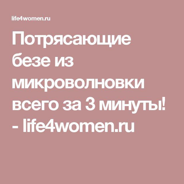 Потрясающие безе из микроволновки всего за 3 минуты! - life4women.ru
