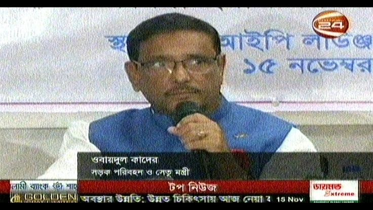 (Noon News) BD Live Bangla TV News 15 November 2017 Best Bangladesh News Update Bangla News Today