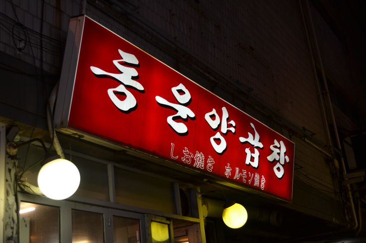 釜山 ヤンコプチャン