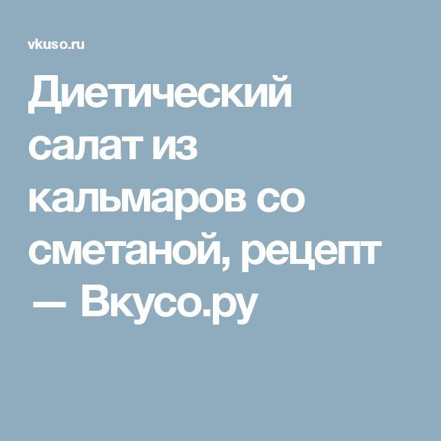 Диетический салат из кальмаров со сметаной, рецепт — Вкусо.ру