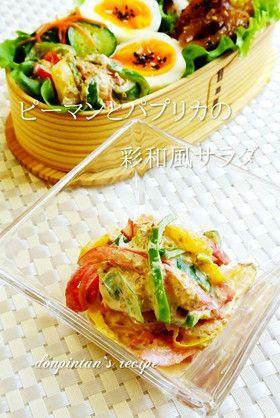 お弁当に☺ピーマンパプリカの彩和風サラダ by どんぴんたん ...
