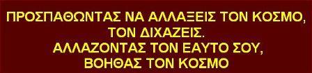 ΜΕΣΑ ΣΤΟ ΜΑΤΡΙΧ