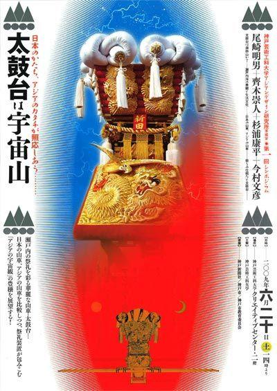 神戸芸術工科大学アジアンデザイン研究所準備室 第一回シンポジウム「太鼓台は宇宙山」日本のかたち、アジアのかたちが照応しあう… | 神戸芸術工科大学