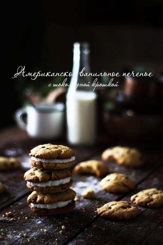 Американское ванильное печенье с шоколадной крошкой