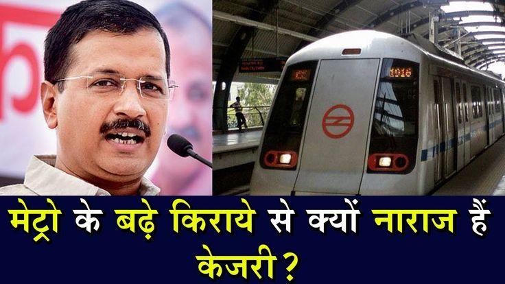 Delhi Metro में किराए की बढ़ोतरी को CM Kejriwal ने बताया जनविरोधी !!...https://youtu.be/nQ8yws2MZrI
