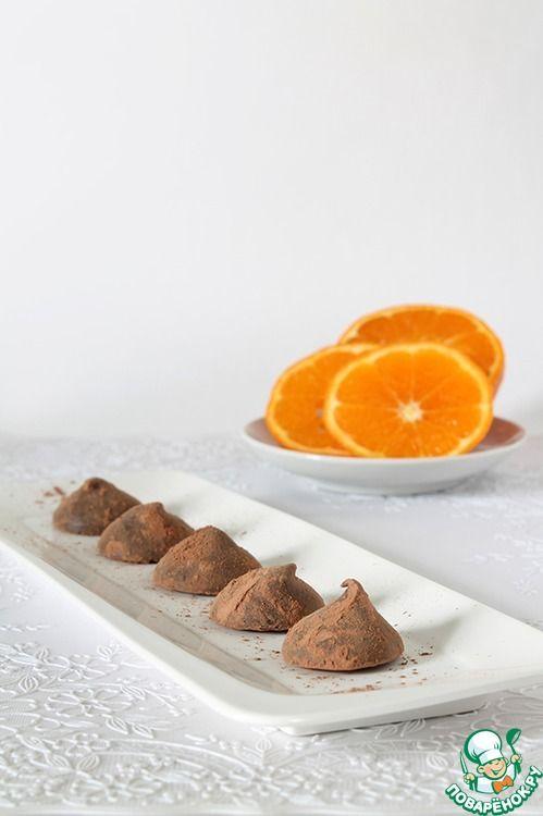 Апельсиновые трюфели - кулинарный рецепт