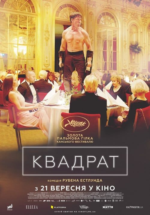 Watch The Square 2017 Full Movie Online Free