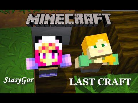Майнкрафт играть на  Last Craft Лови момент ! StasyGor & DezyPreyt