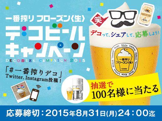 一番搾り フローズン<生>デコビールキャンペーン