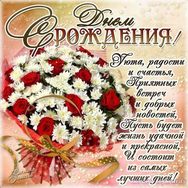 Поздравления с днем рождения и картинка, днем