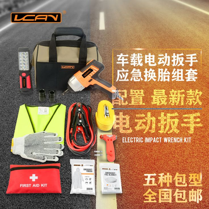 Vcan 12V DC 75W car electric impact wrench kit 380N.M 4800RPM off-road driving essential#kit