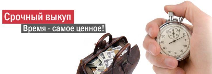 Порядок #срочного #выкупа #недвижимости http://geobti.ru/raboti-pod-kluch/#url5  При #продаже #недвижимости, #будь #то #срочная #продажа #или #нет #— #сделайте #процедуру #оценки #стоимости.  Оценка #может #быть #выполнена #с #привлечением #независимого #эксперта #или #специалистом #агентства #недвижимости. # Пригласите #землемера - #геодезиста, #так #вы #получите #реальную #стоимость с #учетом #всех #особенностей. #Если #условия #сделки #устраивают #обе #стороны, #вам #предложат #подписать…