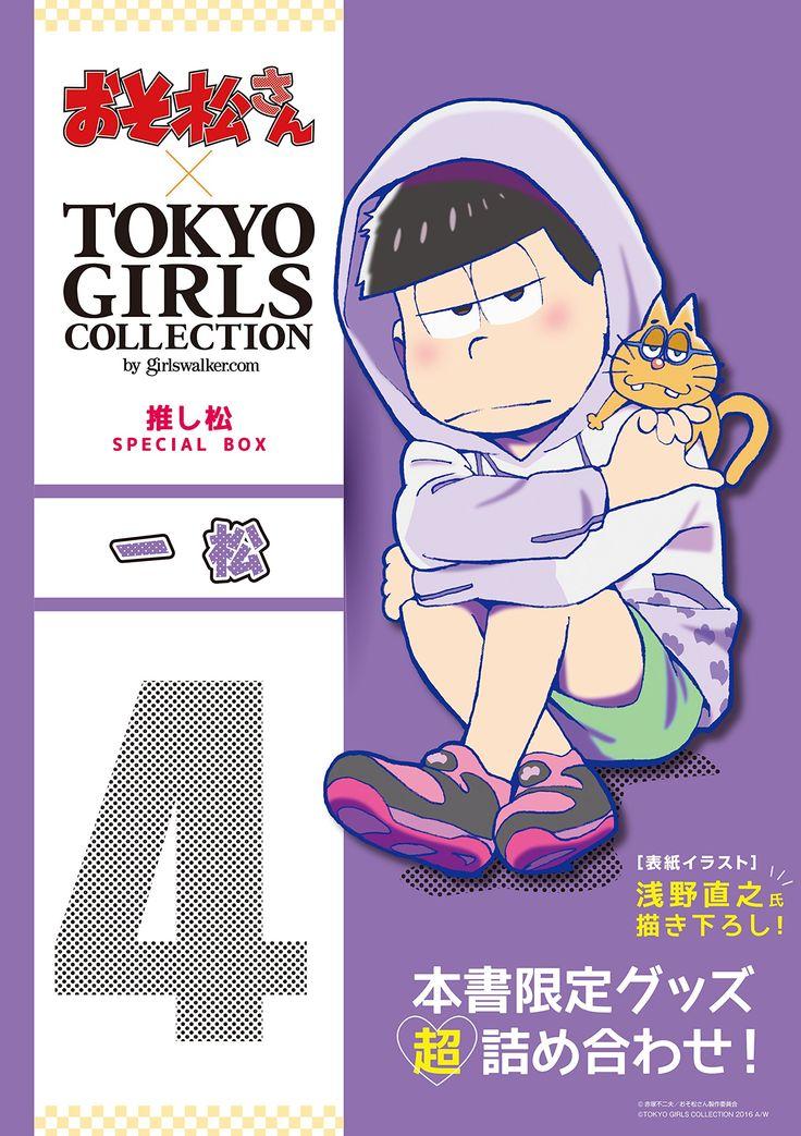 おそ松さん×TOKYO GIRLS COLLECTION 推し松SPECIAL BOX 一松 | |本 | 通販 | Amazon