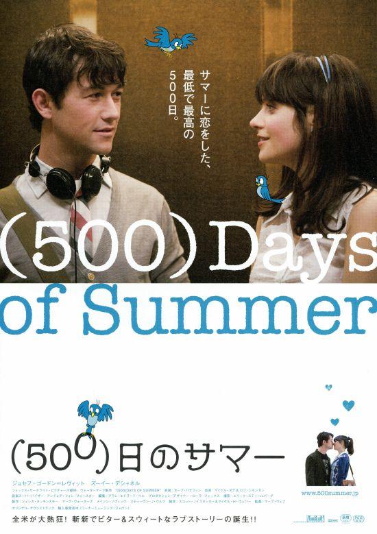 (500)日のサマー のレビューやストーリー、予告編をチェック!上映時間やフォトギャラリーも。