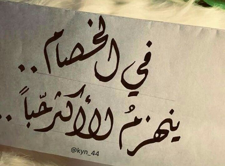 Pin By كل جميل قصير On اقوال و حكم Arabic Love Quotes Love Words Lovely Quote