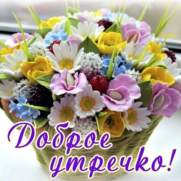 Открыток курск, доброе утро открытки цветы