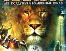Хроники Нарнии: Лев, колдунья и волшебный шкаф на английском языке с субтитрами - смотреть онлайн