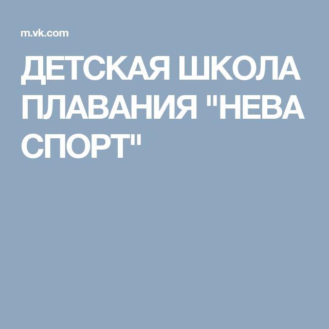 """ДЕТСКАЯ ШКОЛА ПЛАВАНИЯ """"НЕВА СПОРТ"""""""