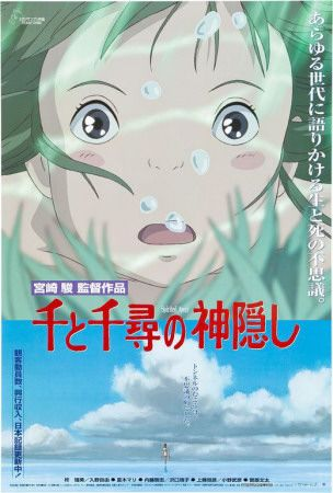 Miyazakis Spirited Away - Japanese Style Affiche