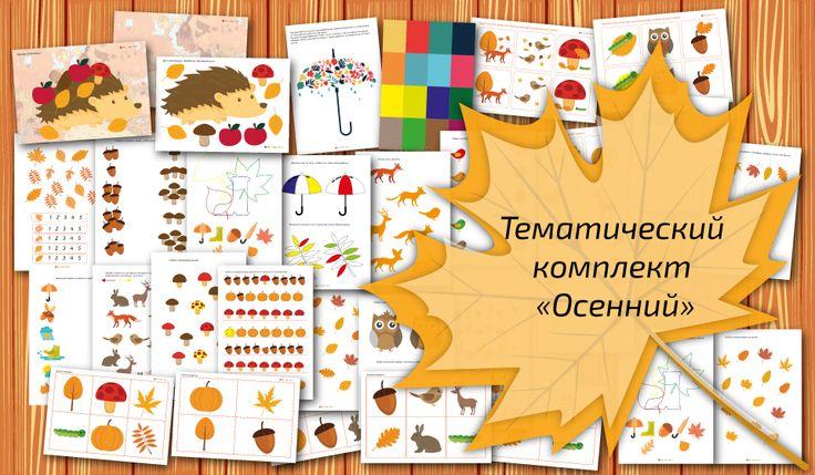 """Тематический комплект """"Осенний"""". Шичида. Материалы для распечатки. Задания для детей"""