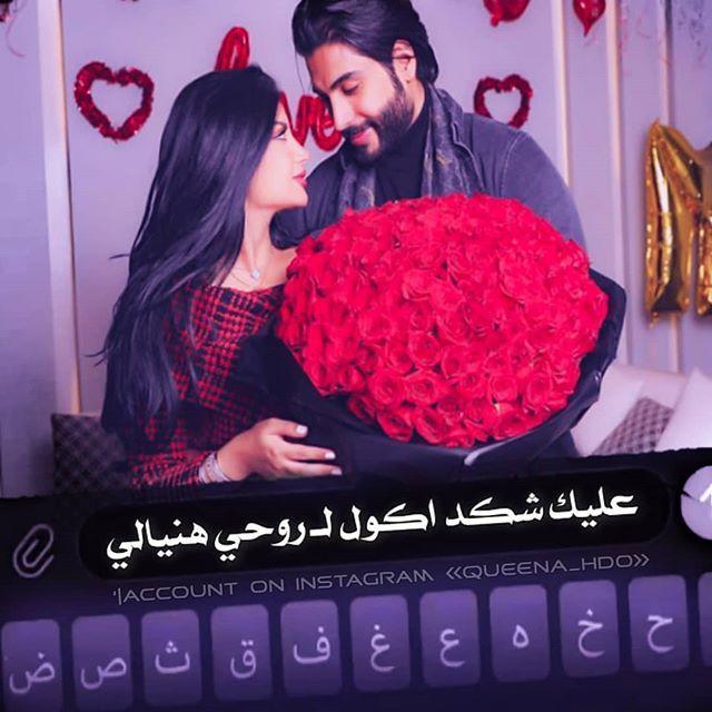 بيج سوالف عراقية On Instagram اقتباسات اقتباسات كتب مقتبس كتب رواية فولو كومنت لايك هاشتاق ا Arabic Love Quotes Romantic Love Quotes Romantic Love