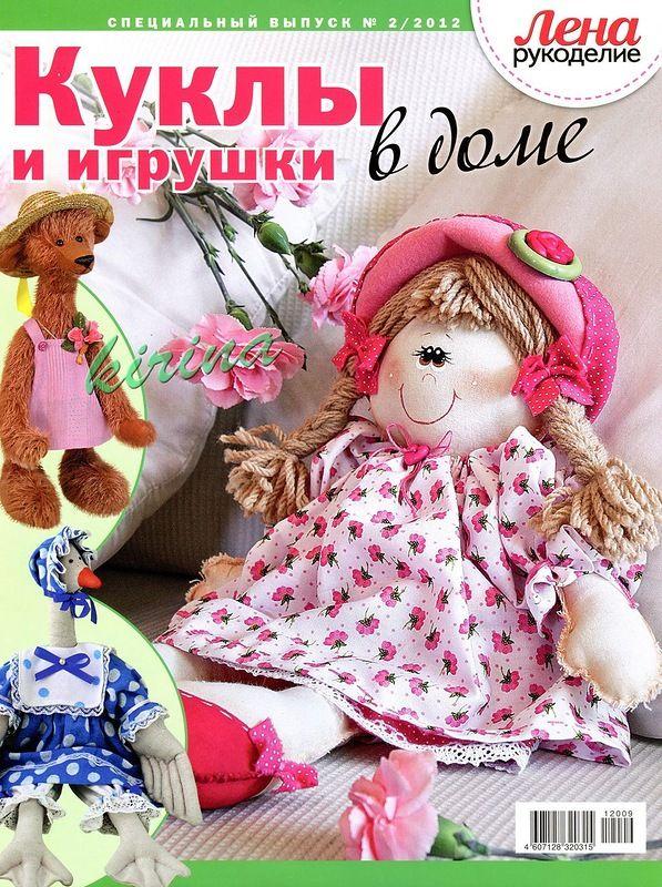 Куклы и игрушки в доме. Комментарии : LiveInternet - Российский Сервис Онлайн-Дневников