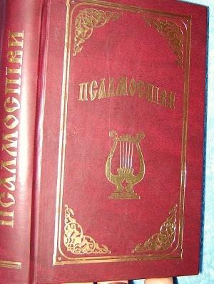 Ukrainian Christian Hymnal Psaltir Songbook / Psalmospivi / more than 1200 songs