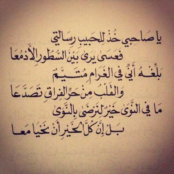 يا صاحبي خذ للحبيب رسالتي Words Quotes Sweet Love Quotes Romantic Words