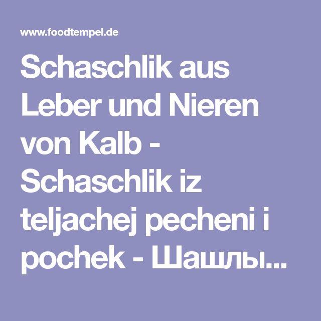 Schaschlik aus Leber und Nieren von Kalb - Schaschlik iz teljachej pecheni i pochek - Шашлык из телячьей печени и почек - Russische Rezepte