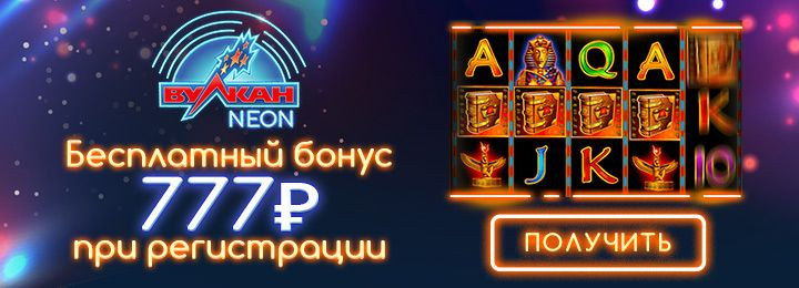 vulcan neon casino бездепозитный бонус