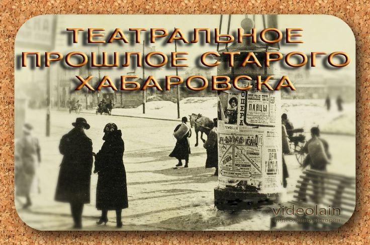 Театральное прошлое старого Хабаровска