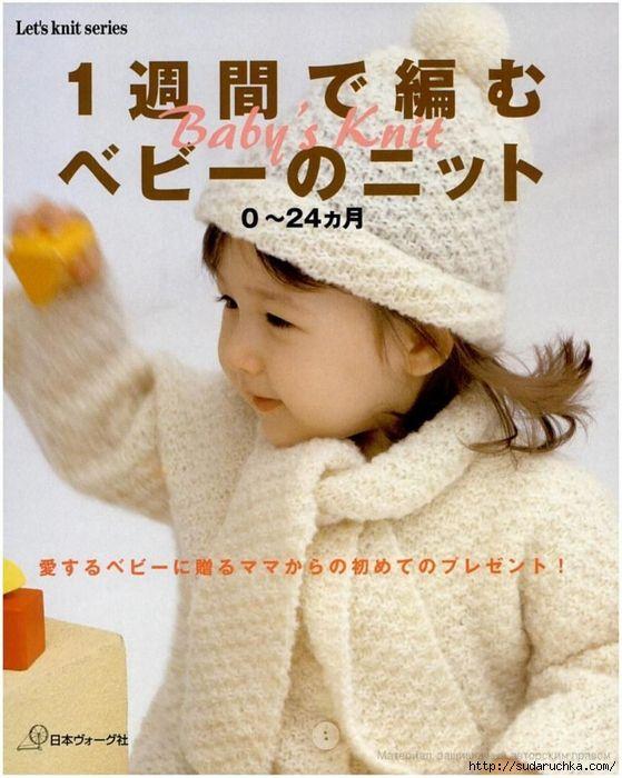 """Let's knit series NV4029"""". Японский журнал по вязанию для детей. Обсуждение на LiveInternet - Российский Сервис Онлайн-Дневников"""
