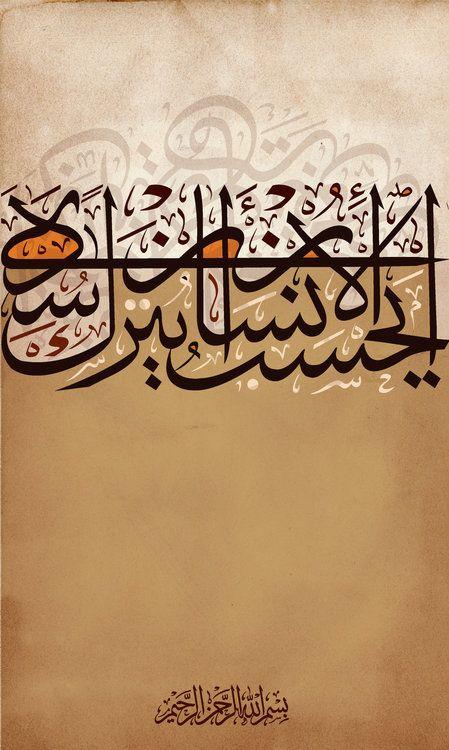 "beautyartislam: أَيَحْسَبُ الإنْسَانُ أَنْ يُتْرَكَ سُدًى""Does man presume that he will be left unchecked?"" - Qur'an (75:36) Source: [x]"