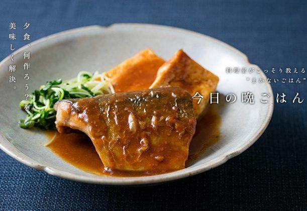 こってりサバ味噌煮のレシピ。 ご飯と相性がいいサバ味噌は、和食の定番レシピ。たんぱくなサバと、こってりソースが絡まるとたまらない美味しさに。