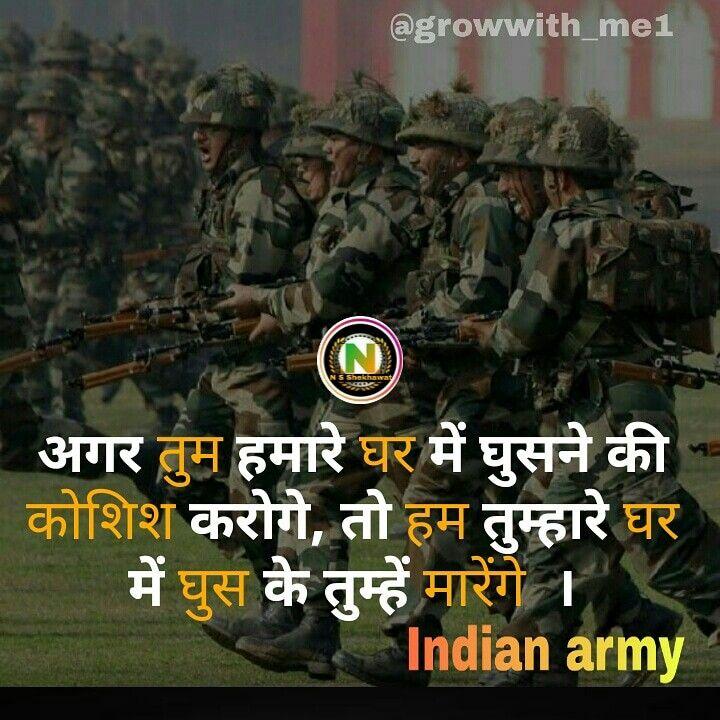 Army Quotes Indian Army Quotes Army Quotes Soldier Quotes Army wallpaper hd download shayari