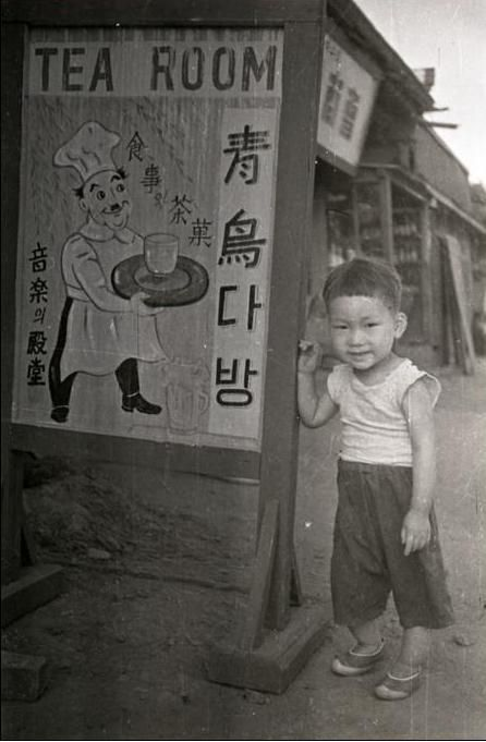 """Seoul: """"Tabang"""" (""""tea house"""") sign in Insa-dong, 1953. Photo by Lim Chung-eui"""