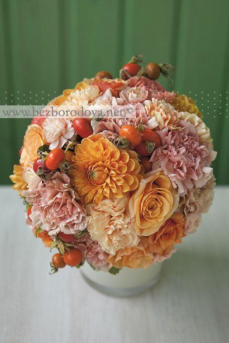 Персиковый свадебный букет с гвоздикой, ягодами шиповника и оранжевыми георгинами