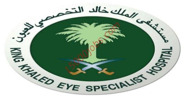 متابعات الوظائف وظائف مستشفي الملك خالد التخصصي للعيون بالرياض وظائف سعوديه شاغره Sport Team Logos Team Logo Astros Logo