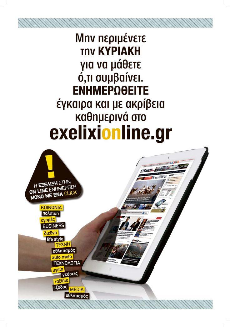 Greece 2014 advertising for newspaper Exelixi