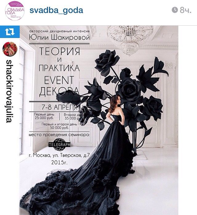 Shakirova Julia event design