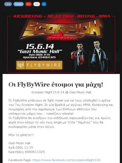 """Οι FlyByWire μπάινουν σε fight mode για να τους υποδεχθεί η αρένα του 7ου Scorpion Night. Σε μία βραδιά με αγώνες ΜΜΑ, Kickboxing και πυγμαχίας από την αφρόκρεμα των Ελλήνων αθλητών που υπόσχονται μάχες που… τσακίζουν κόκαλα!  Οι FlyByWire θα ανοίξουν την εκδήλωση παρουσιάζοντας για πρώτη φορά στον κόσμο το νέο τους single με τίτλο """"Χαμένος"""" που θα κυκλοφορίσει μέσα στον Ιούνιο."""