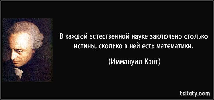 В каждой естественной науке заключено столько истины, сколько в ней есть математики. - Иммануил Кант