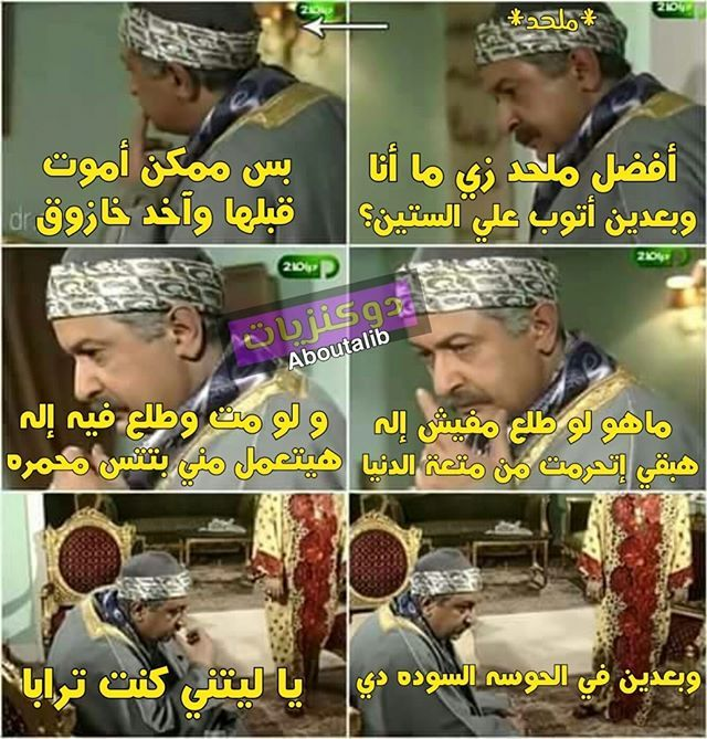 Untitled Arabic Funny Funny Comments Funny Jokes