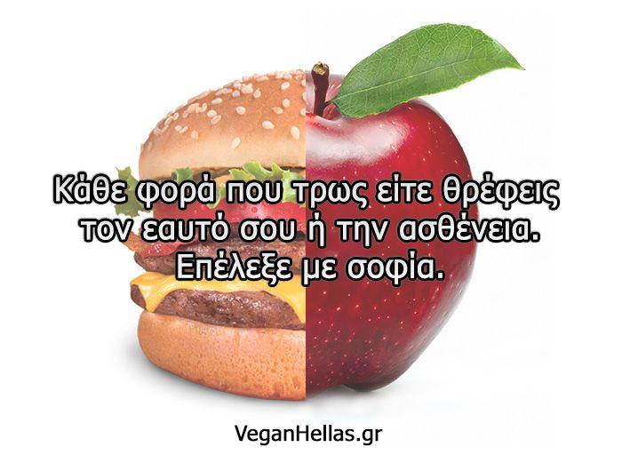 Κάθε φορά που τρως, είτε ενισχύεις την υγεία ή την ασθένεια. Επέλεξε συνειδητά.