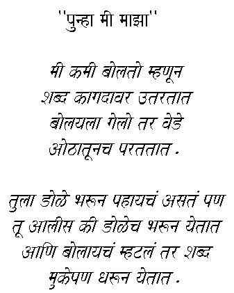 Punha Mi Maza Marathi Kavita