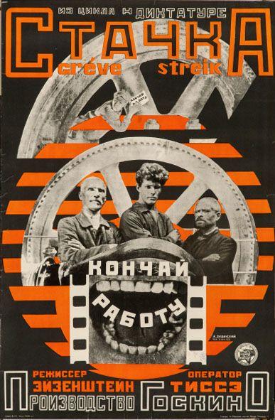 Антон Лавинский. Плакат к фильму «Стачка». 1925