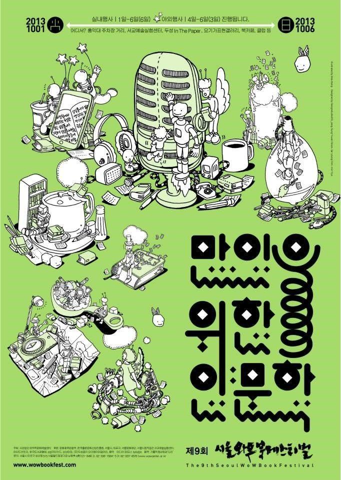 제 9회 서울와우북페스티벌 만인을 위한 인문학