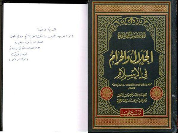 الحلال والحرام في الإسلام Download Resume Informative Social Networks
