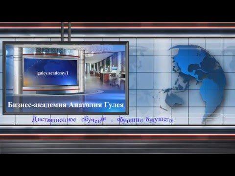 Реклама. Бизнес-академия Анатолия Гулея.  Дистанционное бизнес-обучение от Бизнес-академии Анатолия Гулея. Регистрация по ссылке guley.academy/1